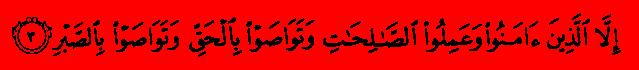 аль-'Аср