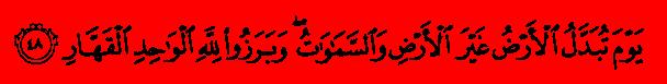 Ибрахим