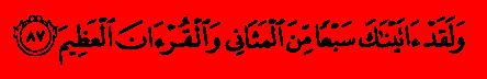 Аль-Хиджр