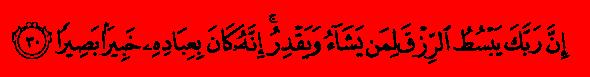 Аль-Исра'