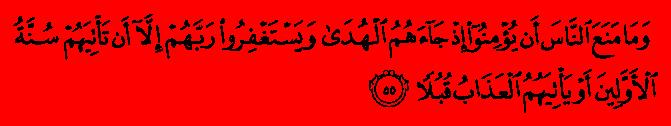 Аль-Кахф