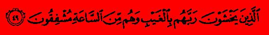 Аль-Анбийа'