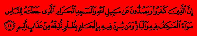 Аль-Хаджж