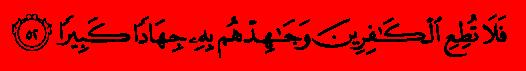 Аль-Фуркан