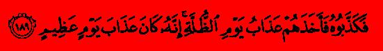 Аш-Шу'ара'