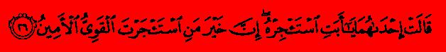 Аль-Касас