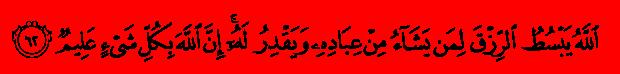 Аль-'Анкабут