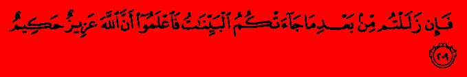 аль-Бакара