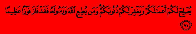 Аль-Ахзаб