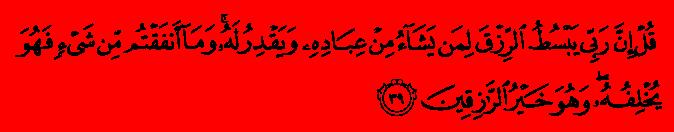 Саба'