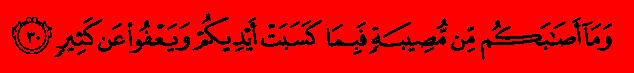 аш-Шура