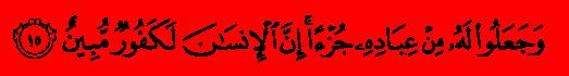Аз-Зухруф