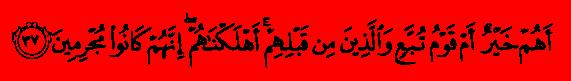 Ад-Духан