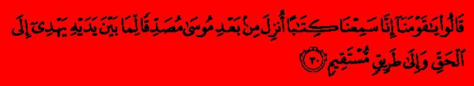 Аль-Ахкаф