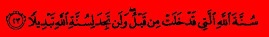 Аль-Фатхт