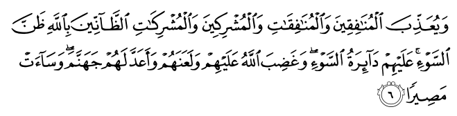 аль-Фатх