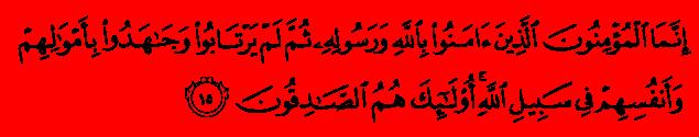 Аль-Худжурат