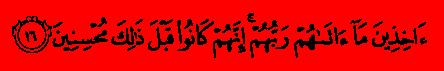 Аз-Зарийат