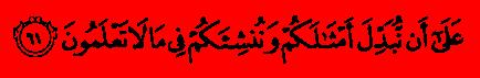Аль-Ваки'а