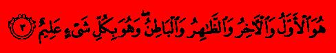 Аль-Хадид