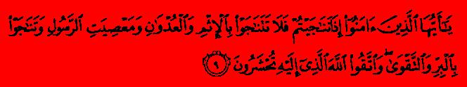 Аль-Муджадаля