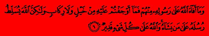Аль-Хашр