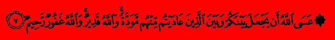 Аль-Мумтахана