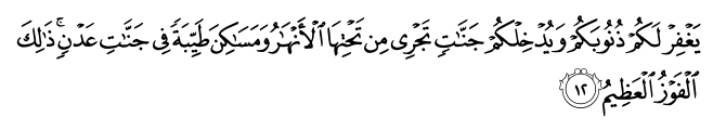 Ас-Сафф