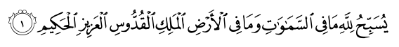 Аль-Джуму'а