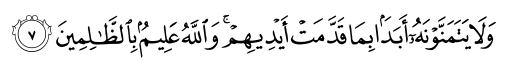 Аль-Джумуа