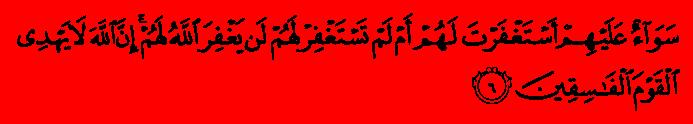 Аль-Мунафикун