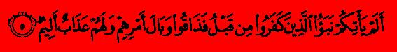 Ат-Тагабун