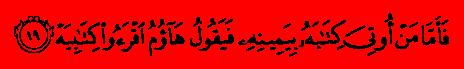 Аль-Хакка