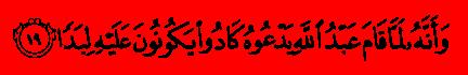 Аль-Джинн