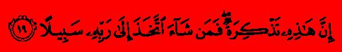 Аль-Муззаммиль