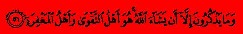 Аль-Муддассир