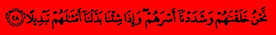 Аль-Инсан