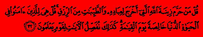 Аль-А'раф