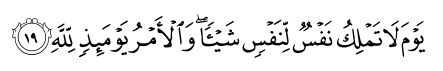 Аль-Инфитар