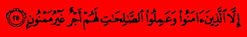 Аль-Иншикак