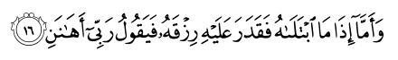 Аль-Фаджр