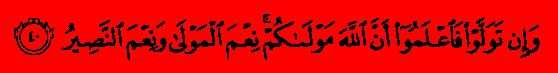 Аль-Анфаль