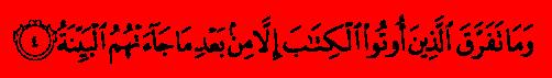 Аль-Баййина