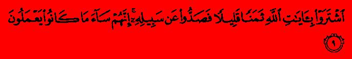 Ат-Тауба